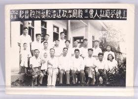 1952年 上饶茶厂欢送同事留影一张 HXTX323426