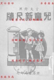【复印件】儿童新尺牍-世界书局编译所-民国世界书局刊本