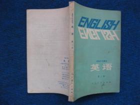 高级中学课本    英语  第三册(83年1版85年2印未使用)