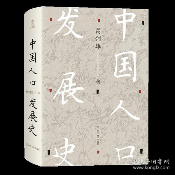 中国人口发展史