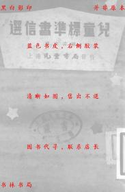【复印件】儿童标准书信选-章次孟-民国儿童书局刊本
