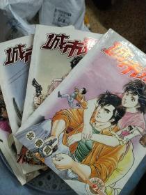 漫画  城市猎人 2-5  四本合售