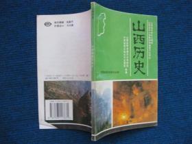 山西省中学乡土教材:山西历史