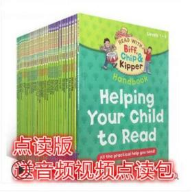 点读版牛津树1-3阶英语分级儿童英文绘本全套赠音频视频