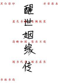 【复印件】足本醒世姻缘-文艺出版社-民国文艺出版社刊本