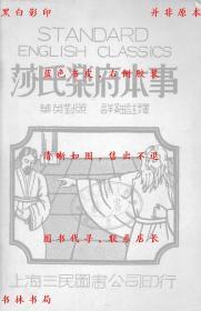 【复印件】原文莎氏乐府本事-兰姆-民国春江书局刊本