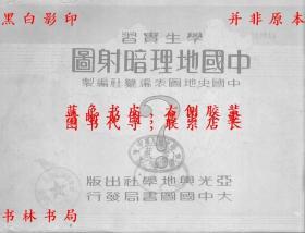【复印件】学生实习中国地理暗射图-董石声 刘思源-民国亚光与地学社刊本