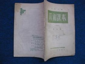 工作人员算术课本(修订本) 第三册(1953)