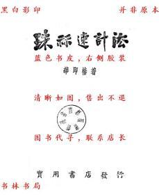 【复印件】珠算速计法-华印椿-民国实用书店刊本
