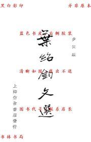 【复印件】叶绍钧文选-叶绍钧-民国仿古书店刊本