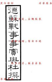 【复印件】德苏战事事实与杜撰-李明译-民国德国情报处刊本