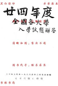 【复印件】全国各大学入学试题解答-北京出版社编辑部-民国北京出版社刊本