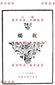 【复印件】红烛-靳以-民国文化生活出版社刊本