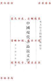 【复印件】中国现代小品散文集-东方印书馆编译所-民国东方印书馆刊本