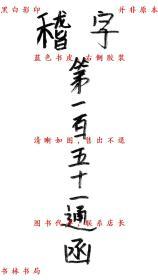 【复印件】稽字第一百五十一号通函-作者不详-民国铅印本