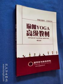 瑜伽YOGA高级教材 (第五版) 封底及书口有水印如图所示