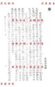 【复印件】新式标点陆宣公奏议-权德舆-民国大达图书供应社刊本