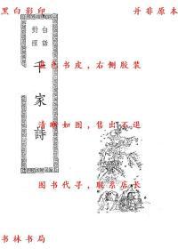 【复印件】白话对照千家诗-谢叠山-民国惠民书局刊本