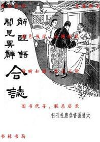 【复印件】解酲语-周梦楠-民国大达图书供应社刊本