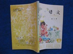 五年制小学课本   语文  第八册(88年2版93年山西6印压膜本)