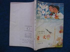 全日制十年制小学课本(试用本)   语文  第九册(80年1版82年3印)
