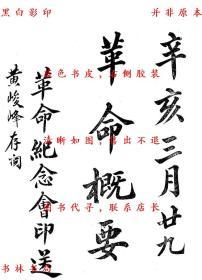 【复印件】辛亥三月廿九革命概要-革命纪念会-民国革命纪念会刊本