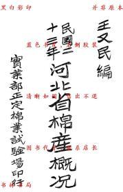 【复印件】河北省棉产概况-王又民-民国实业部正定棉业试验场刊本