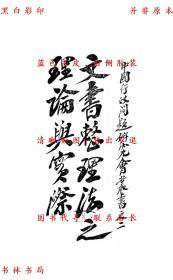 【复印件】文书整理法之理论与实际-渊时智-民国中国行政问题研究会刊本