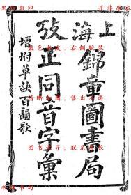 【复印件】考正同音字汇-锦章图书馆-民国锦章图书馆刊本