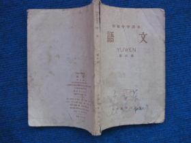 初级中学课本   语文  第六册(59年2版1印)