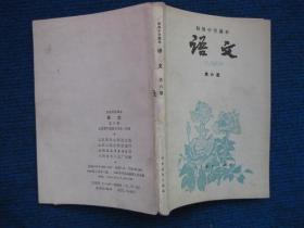 初级中学课本   语文  第六册(83年1版87年山西5印  未使用)