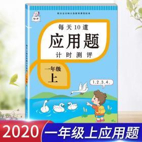 2020年新版一年级上册应用题数学思维训练人教版小学1学期课堂同步专项强化练习题人教口算题计算题卡奥数举一反三每天10道天天练