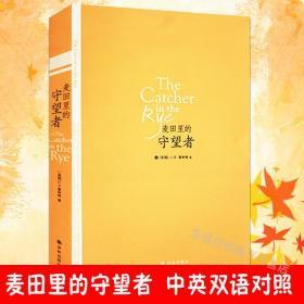 麦田里的守望者 中英文双语青春小说 J.D.塞林格著 孙仲旭译 世界经典名著 外国小说 正版畅销