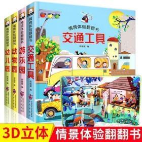 儿童立体书3d翻翻书 全4册 绘本宝宝书籍0-3岁撕不烂1-2周岁益智?