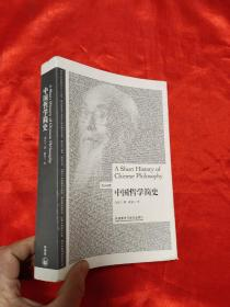 中国哲学简史(英汉双语)