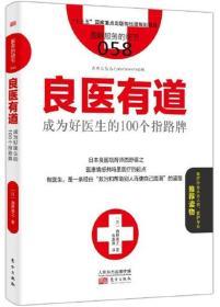 服务的细节058 良医有道 成为好医生的100个指路牌 医院经营管理书籍 医患关系改善 餐饮医疗零售服务行业书籍 养生的智慧