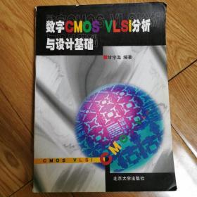 数字CMOS VLSI分析与设计基础