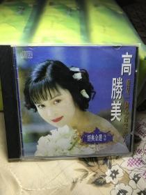 高胜美经典金曲2,CD
