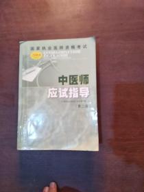 中医师应试指导(第二版)