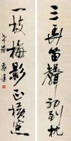 黄惇书法  字画七言对联