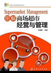 正版现货 业经营管理攻略系列-图解商场超市经营与管理 经营与管理 经济与管理社科 怎么怎样如何开超市办超市经营管理超市方法书