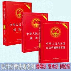 2020中华人民共和国民法典婚姻法分编+保险法+继承法实用版三册 法律法规条文司法解释工具书实用法律法规法条单行本书 法制出版社
