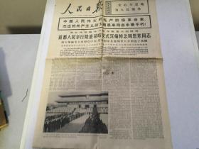 人民日报1976年1月15日【四版】长期包老包真
