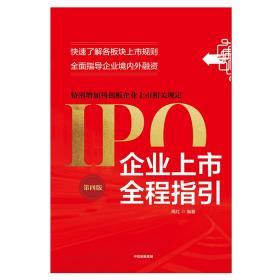 企业上市全程指引 第四版
