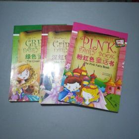 安德鲁、兰十二色童话全集;【绿色童话书,深红色童话书,粉红色童话书】3本合售