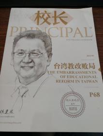 校长 杂志  2012/03  台湾教改败局
