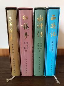 四大名著,精装,人民文学出版社,16开,三国演义、水浒传、红楼梦、西游记