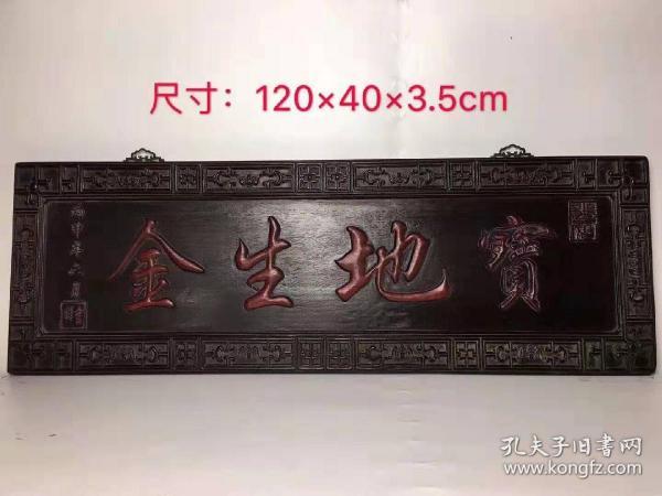 红木雕刻 宝地生金挂匾 雕刻精美 纹理清晰 细节如图