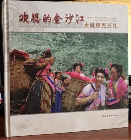 欢腾的金沙江:大姚移民巡礼
