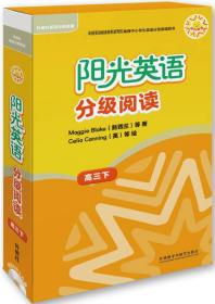 阳光英语分级阅读 高三  上下册套装  (可点读)     (9本读物+1本